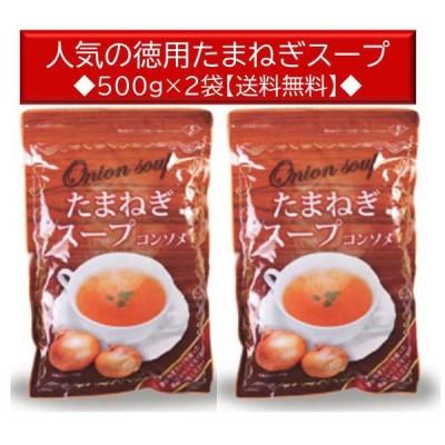 淡路島産たまねぎ100%スープ 500g×2袋セット 【83食×2】コンソメ風味 オニオンスープ /送料無料