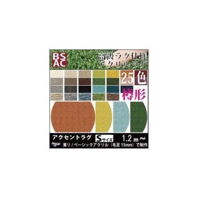 ラグ ラグマット 高級ラグ/樽 バレル 形/120×84cm 他/ベーシックアクリル/25色/サイズ変更可/日本製
