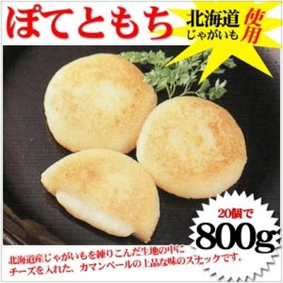 ポテト餅(ぽてともち)カマンベールチーズ入20個