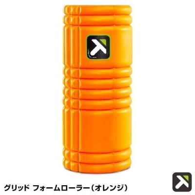 トリガーポイント(TRIGGERPOINT) 04402 グリッド フォームローラー(オレンジ)