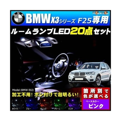 BMW X3シリーズ F25 前期 後期 専用 LED ルームランプ20点セット 発光色は ピンク【メガLED】
