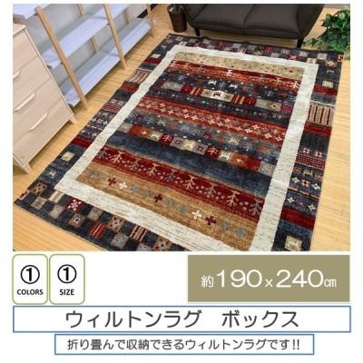ウィルトンラグ ボックス 190x240cm 丈夫 ラグカーペット 折り畳み可能  収納便利 コンパクト ラグマット 絨毯 お買い得 6畳中敷