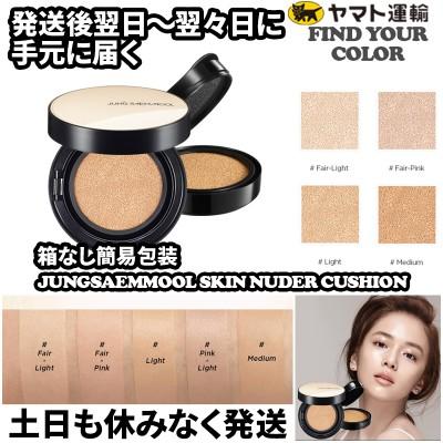 日本国内発送  ジョンセンムル スキンヌーダークッション/ スキンヌーダークッションEssential Skin Nuder Cushion / 本品14g+詰め替え14g 箱なし簡易包装