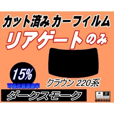 リアガラスのみ (s) クラウン 220系 (15%) カット済み カーフィルム ARS220 GWS224 AZSH20 AZSH21 S22 トヨタ