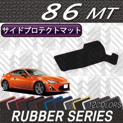 トヨタ 86 ZN6 MT専用 サイドプロテクトマット (ラバー)