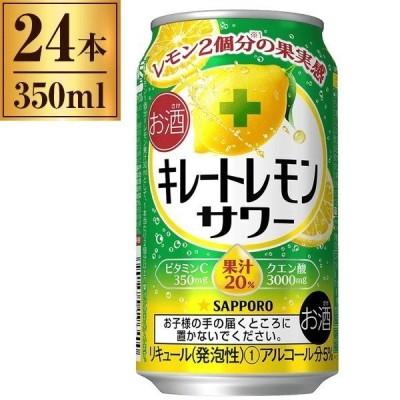 サッポロビール キレ-トレモン サワー 350ml ×24