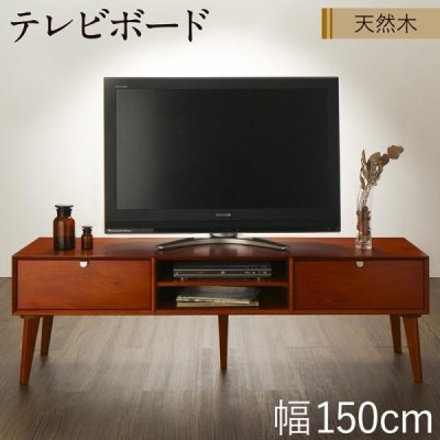 テレビ台 おしゃれ ローボード 北欧 W150 完成品 ヴィンテージ風 テレビボード 天然木