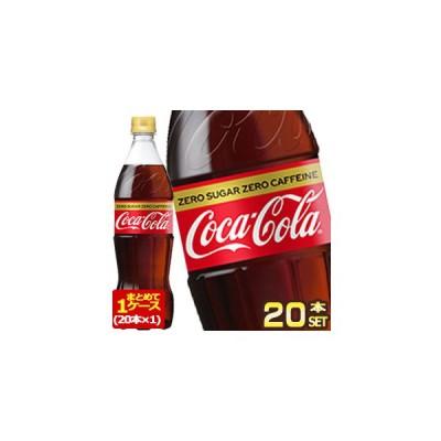 10%ボーナス対象コカコーラ コカ・コーラ ゼロカフェイン 700mlPET×20本 賞味期限:2ヶ月以上 送料無料 【4〜5営業日以内に出荷】