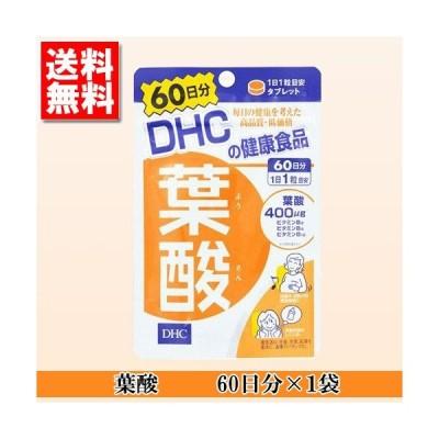 【3167】☆3 【メール便送料無料】DHC サプリメント 葉酸 60日分(60粒)×1袋 約60日