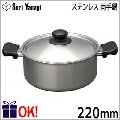 柳宗理 ステンレス 両手鍋 22cm 浅型 つや消し 3.8L Yanagi Sori IH不可