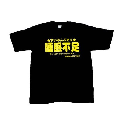 睡眠不足/寝るの大好き(黒/ブラック) Tシャツ Gokigen-Factory ゴキゲンファクトリー S/M/L バカT おもしろTシャツ 文字Tシャツ