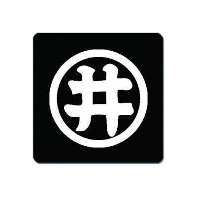 家紋シール 白紋黒地 丸に井の字 10cm x 10cm KS10-0412W