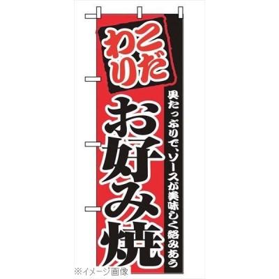 のぼり お好み焼 2298