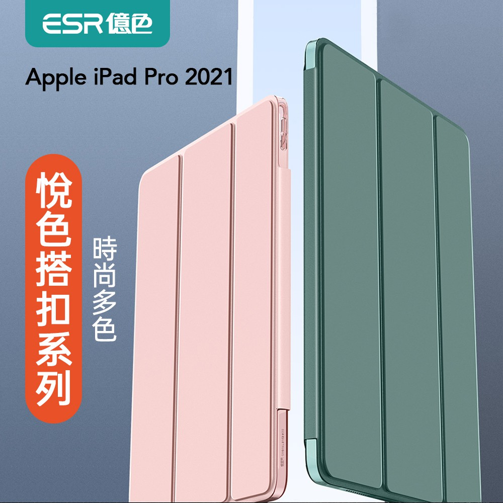 ESR 億色 iPad Pro 2021 11/12.9吋 保護套 皮套 磁吸感應 悅色搭扣系列