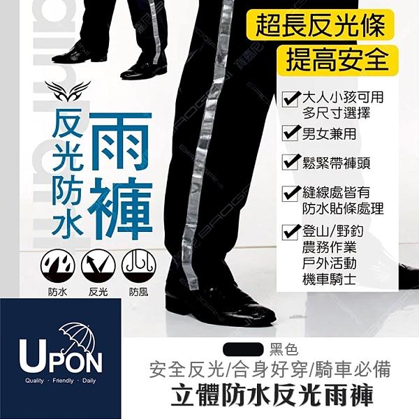 立體防水反光雨褲 多功能反光雨褲 機車族好用雨褲 台灣製造 UPON雨褲