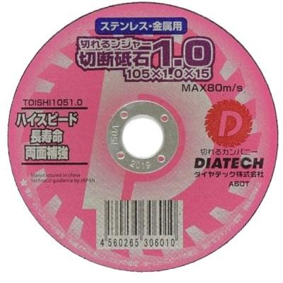 DIATECH 切れるンジャー 切断砥石 1枚 105x1.0 TOISHI1051.0