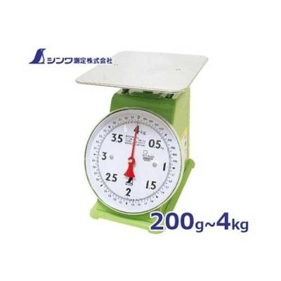 シンワ測定 自動上皿はかり 4kg 70084 4960910700840