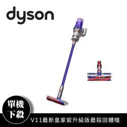 Dyson V11最新皇家紫升級版最殺回饋檔