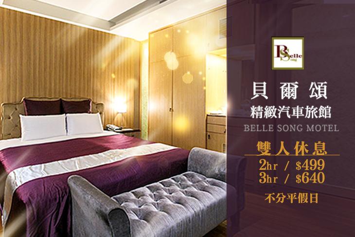 【台北】台北-貝爾頌精緻汽車旅館 #GOMAJI吃喝玩樂券#電子票券#摩鐵休憩