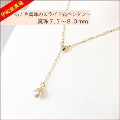 【宇和島真珠】あこや真珠のスライド式ペンダント真珠7.5〜8.0mm