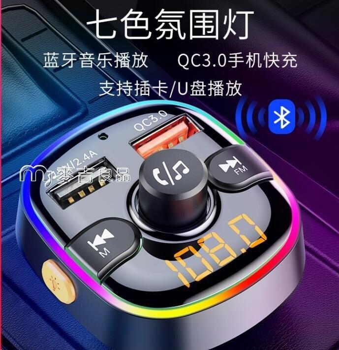 藍芽播放器車載MP3藍芽接收器播放器多功能5.0無損音樂U盤汽車充電器