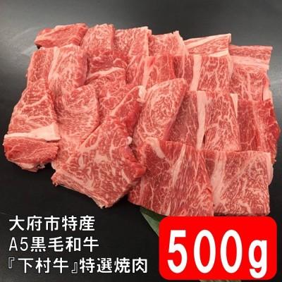 【大府市特産】A5黒毛和牛『下村牛』 特選焼肉(カタ・モモ・バラ肉などの中から最高の部位をご提供)500g