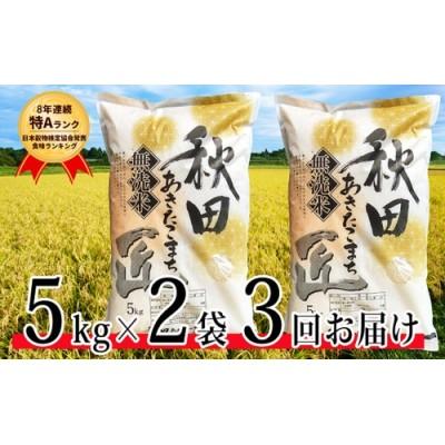 【無洗米】令和3年産 8年連続「特A」ランク 秋田県 仙北市産米 あきたこまち 5kg×2袋 3ヶ月連続発送(合計:30kg)2021年10月から発送開始