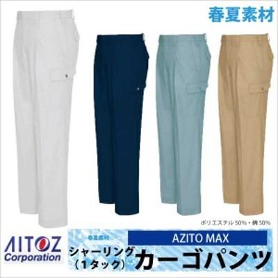 作業ズボン カーゴパンツ AZITO マックス シリーズ 春夏 作業服 作業着az-3451
