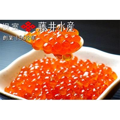 【北海道根室産】<鮭匠ふじい>いくら醤油漬80g×20P D-42055