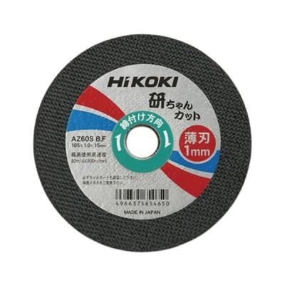 日立(ハイコーキ) ディスクグラインダ 切断トイシ 研ちゃんカットII 200枚入 105x1.0x15 AZ60SBF 0023-3008