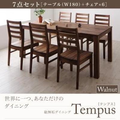 総無垢材 ダイニング家具 Tempus テンプス 7点セット(ダイニングテーブル + チェア6脚) ウォールナット PVC座 W180
