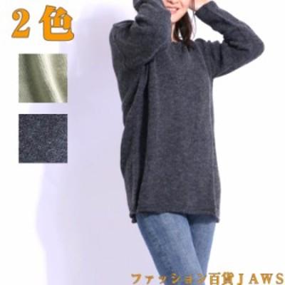 ニット ニットセーター レディース セーター トップス カットソー 長袖 プルオーバー ゆったり 大きめ ざっくり くすみ カラー ルーズ シ