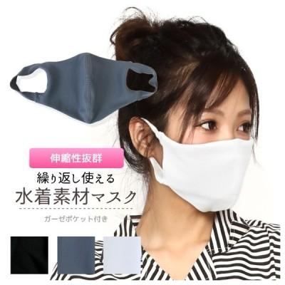 即納水着素材 マスク 布マスク メール便OK 繰り返し使える エコ マスク NIMA-02 ポケット付き 洗える 速乾 立体マスク 密着 紫外線予防 洗濯可能  花粉症 大人用