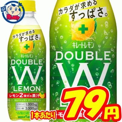 ポッカサッポロ キレートレモンWレモン 500ml×24本 1ケース 発売日:2021年3月1日 2ケースまで送料1配送分