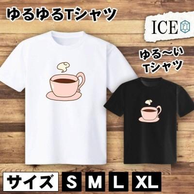 Tシャツ こだわり 珈琲 メンズ レディース かわいい 綿100% 大きいサイズ 半袖 xl おもしろ 黒 白 青 ベージュ カーキ ネイビー 紫 カッコイイ 面白い ゆるい
