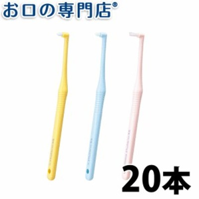 送料無料 歯ブラシ ライオン EXワンタフト onetuft 20本入 ハブラシ