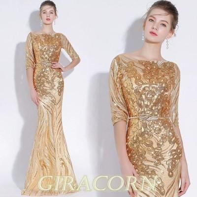 金色 イブニングドレス 5分袖 マーメイドドレス 優雅 エレガント 着痩せ ロングドレス スパンコール パーティードレス 二次会 お呼ばれ 30代 40代