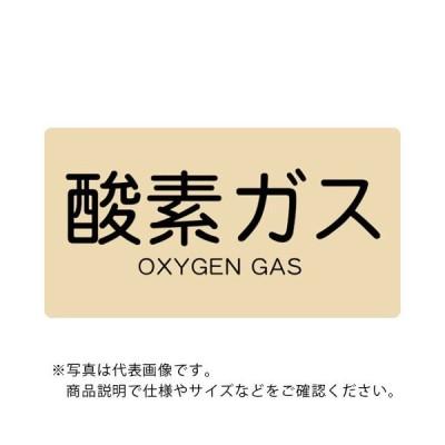 トラスコ(TRUSCO) 配管用ステッカー 酸素ガス 横 極小 5枚入 TPS-OGY-SS ( TPSOGYSS ) トラスコ中山(株)
