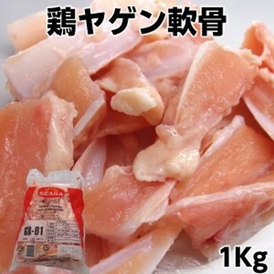 ブラジル産、タイ産鶏剣状軟骨 鶏ヤゲン軟骨1kg 業務用 送料無料商品と同梱可能