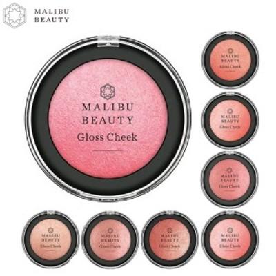 マリブビューティー グロスチーク(送料無料)チークカラー ナチュラルメイク メイクアップ MALIBU