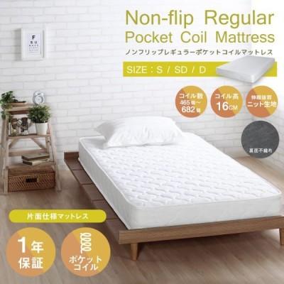 ベッドマットレス シングル セミダブル ダブル ノンフリップポケットコイルマットレス
