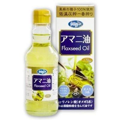 朝日 アマニ油 170g  亜麻仁 あまに フラックスシードオイル フラックスオイル オメガ3