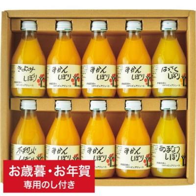 お歳暮 ギフト ジュース 伊藤農園 100%ピュアジュース180ml 5種飲み比べ 50710G 送料無料 / LTDU