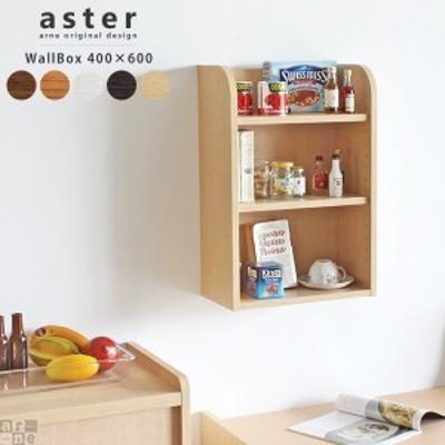 壁掛け棚 本棚 洗面所 収納棚 幅40 食器棚 飾り棚 玄関 収納 おしゃれ 可動棚 ラック aster Wall Box 幅40cmタイプ