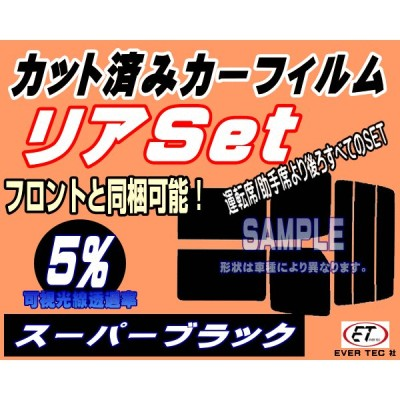 リア (b) サンバー 後期 TV/TW (5%) カット済み カーフィルム TV1 TV2 TW1 TW2 平成14年9月〜 スバル