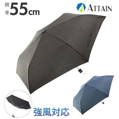 折りたたみ傘 55cm ATTAIN アテイン 通販 折り畳み傘 メンズ 軽い 軽量 丈夫 強風対応 無地 シンプル 通勤 通学 紳士 男性 傘 かさ カサ 折りたたみ 折り畳み