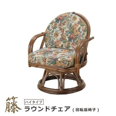 座椅子 回転座椅子 ラウンドチェアー ハイタイプ 回転椅子