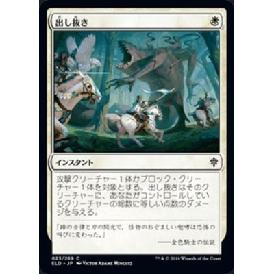 MTG マジック:ザ・ギャザリング 出し抜き コモン  エルドレインの王権 ELD 023   日本語版 インスタント 白