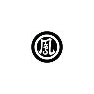 家紋シール 丸に鳳の字紋 直径4cm 丸型 白紋 4枚セット KS44M-0794W