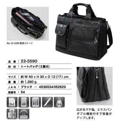 【BAGGEX】【VIGOROUS】トートバッグ(3層式)#23-5590